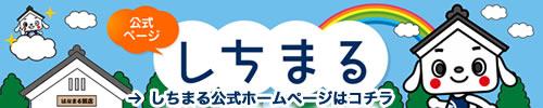 質屋のマスコットキャラクター「しちまる」公式サイト